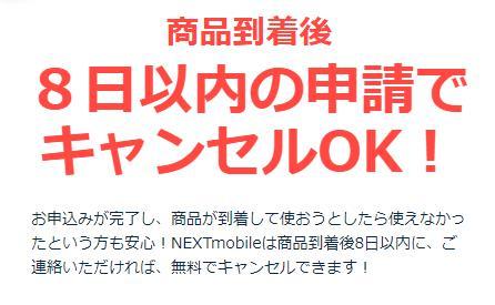 ネクストモバイル(NEXTmobile) 8日以内の申請でキャンセルOK