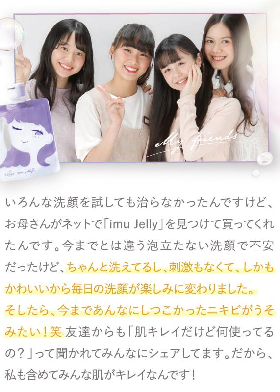 イミュゼリー~imu jelly~の口コミ・評判について