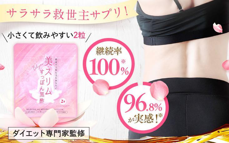 美・スリムすっぽん黒酢美姜-ビキョウ-