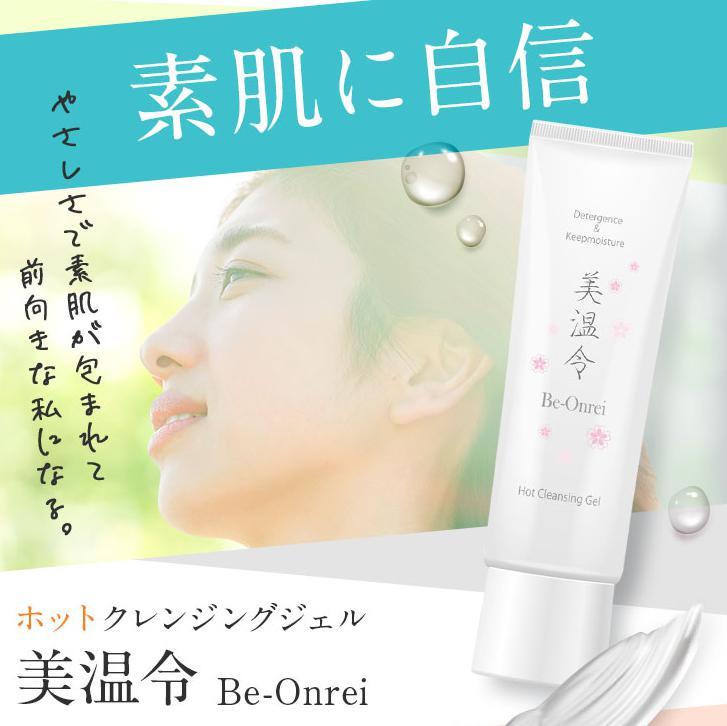 美温令~びおんれい(Be-Onrei)~