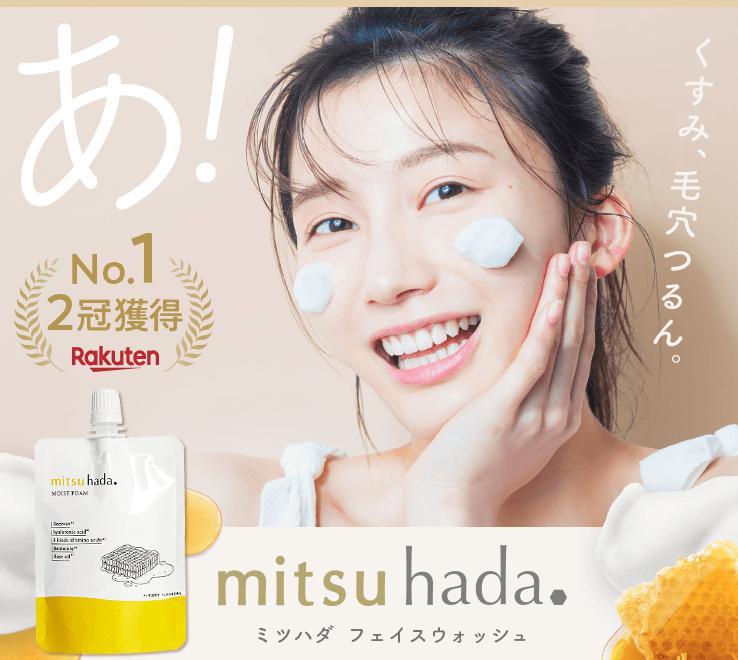 ミツハダ~mitsuhada.~